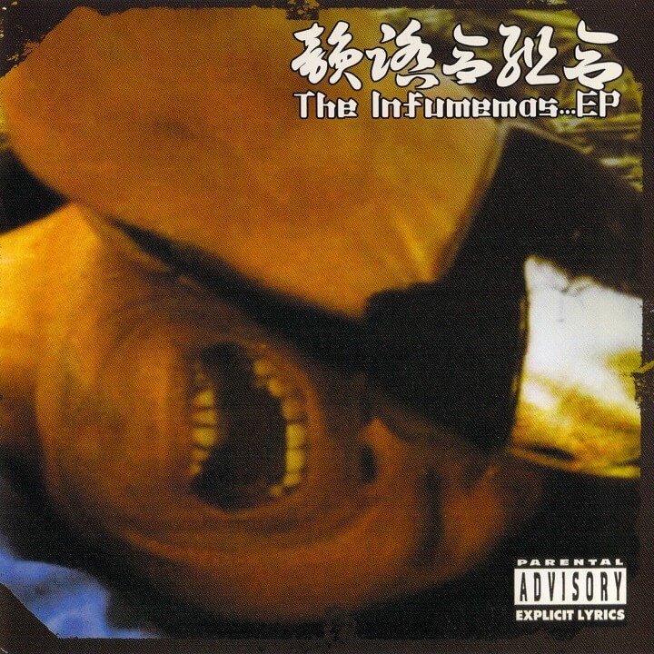 韻踏合組合 『The Infumemas...EP』