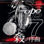 SUPER7 『殺しの序曲』