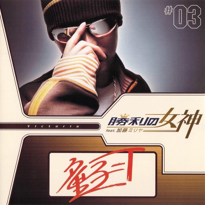 童子-T 『勝利の女神 feat. 加藤ミリヤ』
