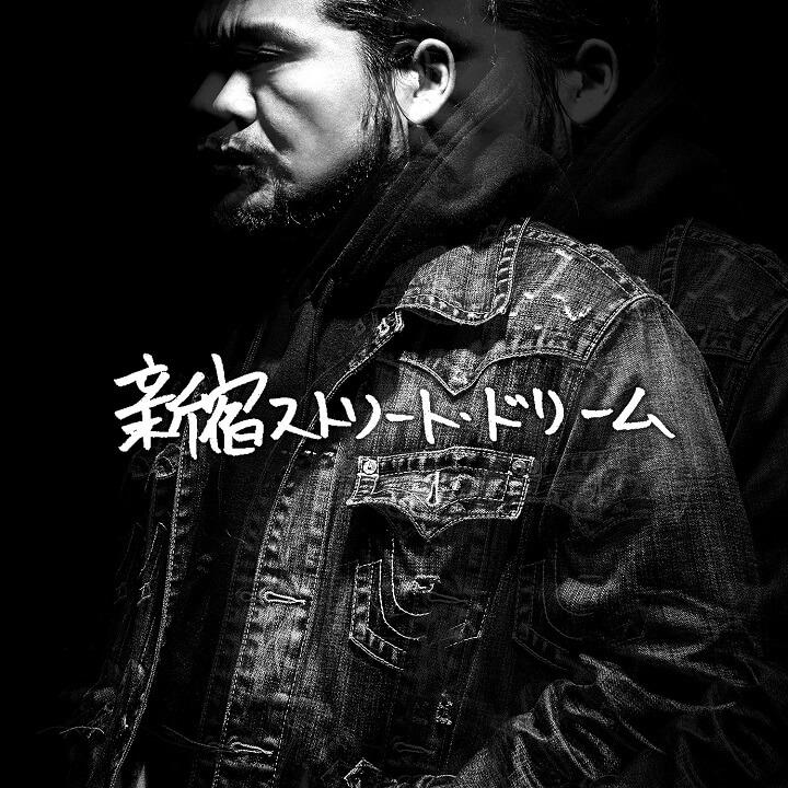 漢 a.k.a. GAMI 『新宿ストリート・ドリーム』