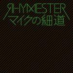 RHYMESTER 『マイクの細道』