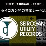 SEIROGAN UTILITY RECORDS 『効く、音楽。』