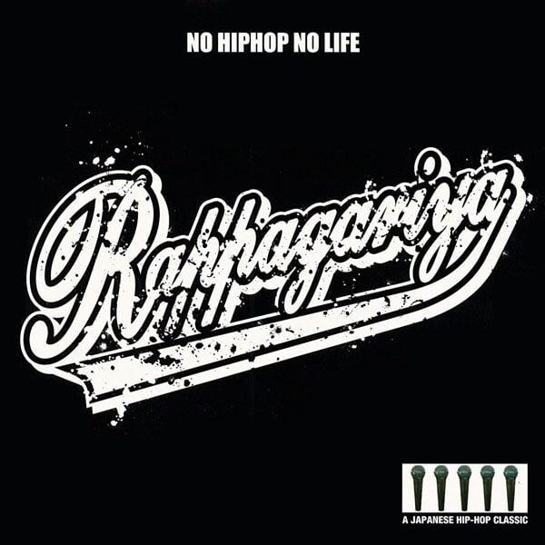 ラッパ我リヤ 『NO HIPHOP NO LIFE』