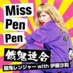 餓鬼連合 『Miss PenPen』